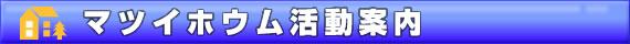 不動産 物件 新築 リフォーム 賃貸 近江八幡 マツイホウム
